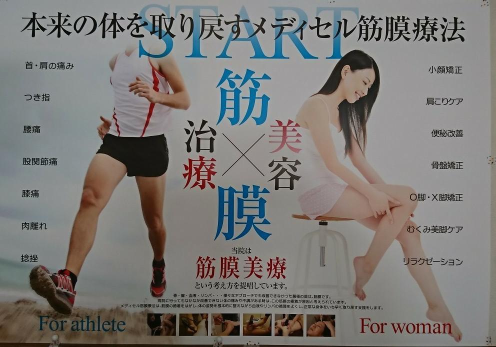 メディセル筋膜吸引療法♪